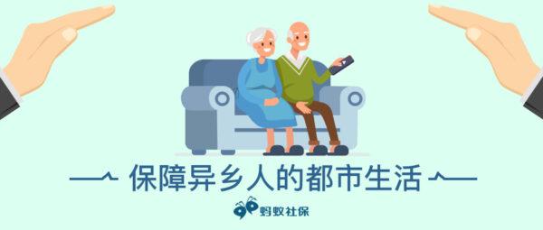 社保政策解读:一次性补缴已取消,会影响退休么?