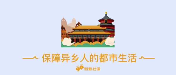 北京社保断缴到底有多严重,8大影响!一文解析
